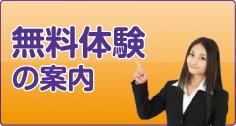中国語講座無料体験